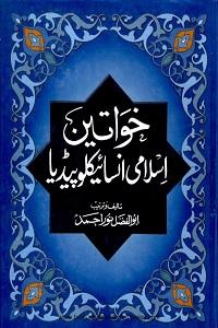 Khawateen Islami Encyclopedia - خواتین اسلامی انسائیکلوپیڈیا