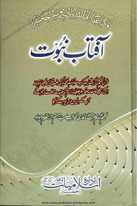 Aftab e Nubuwwat - آفتاب نبوت