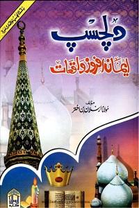 Dilchasp Iman Afroz Waqiat - دلچسپ ایمان افروز واقعات