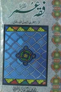 Fiqh e Umar - فقہ عمر