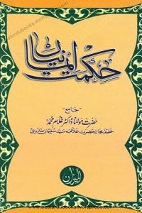 Hikmat e Imanian - حکمت ایمانیاں