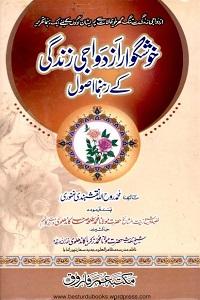 Khushgawar Izdawaji Zindagi kay Rahnuma Usool - خوشگوار ازدواجی زندگی کے رہنما اصول