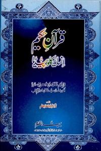 Quran e Hakeem Encyclopedia - قرآن حکیم انسائیکلوپیڈیا