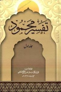 Tafseer e Mahmood - تفسیر محمود