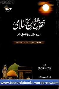 Nuqoosh e Tareekh e Islami - نقوش تاریخ اسلامی