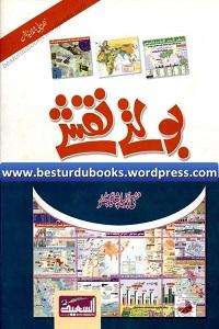 Boltay Naqshay - بولتے نقشے