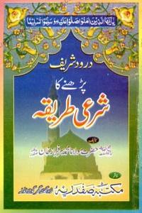 Durood Sharif Parhne ka Shari Tariqa - درود شریف پڑھنے کا شرعی طریقہ