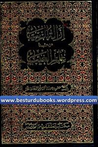 Izalat ur Raib - ازالۃ الریب عن عقیدۃ علم الغیب