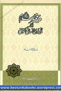 Paighambar e Islam aur Bunyadi Insani Huqooq - پیغمبر اسلام اور بنیادی انسانی حقوق