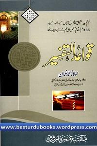 Qawaid Al Tafseer - قواعد التفسیر