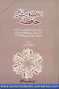 Aslaf ka Herat Angez Hafiza - اسلاف کا حیرت انگیز حافظہ