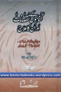 Gunahon kay Nuqsanat aur unka Ilaj - گناہوں کے نقصانات اور انکا علاج