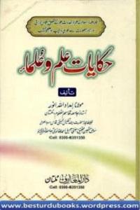 Hikayaat e Ilm o Ulama - حکایات علم و علماء