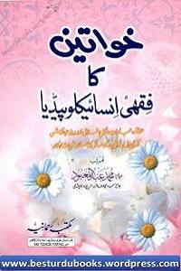 Khawateen ka Fiqhi Encyclopedia - خواتین کا فقہی انسائیکلوپیڈیا