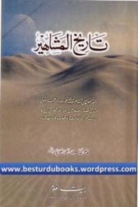 Tareekh ul Mashahir - تاریخ المشاہیر