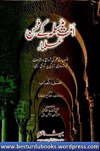 Ummat e Muslima kay Muhsin Ulama B- امت مسلمہ کے محسن علماء