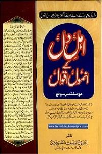 Ahl e Dil kay Anmol Aqwal - اہل دل کے انمول اقوال