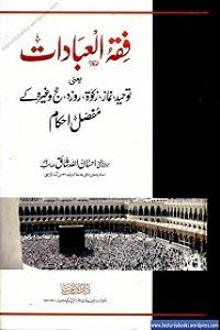 Fiqh ul Ibadaat - فقہ العبادات