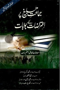 Jamaat e Tabligh par Aitrazat kay Jawabat - جماعت تبلیغ پر اعتراضات کے جوابات