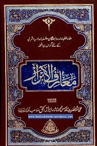 Maarif ul Abrar - معارف الابرار