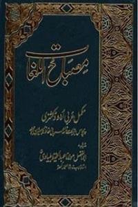 Misbah ul Lughaat Arabic to Urdu Dictionary - مصباح اللغات