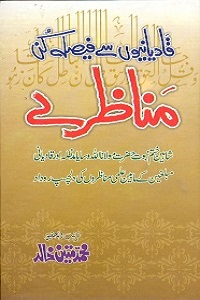 Qadianion se Faisla Kun Munazray - قادیانیوں سے فیصلہ کن مناظرے