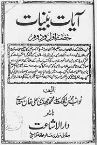 Aayat e Bayyinat - آیات بینات