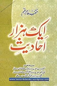 Aik Hazar Ahadith By Muhammad Ishaq Multani ایک ہزار احادیث
