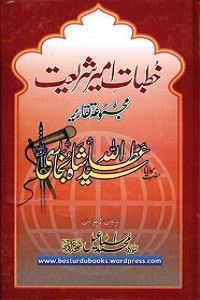 Khutbat e Ameer e Shariat - خطبات امیر شریعت