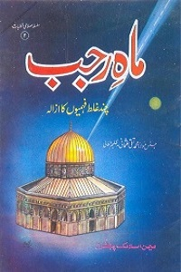 Mah e Rajab Chand Galat Fehmiyon ka Azala - ماہ رجب چند غلط فہمیوں کا ازالہ