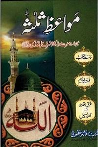 Mawaiz e Salasah - مواعظ ثلثہ