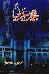 Muhammad e Arabi [S.A.W] - محمد عربی ﷺ