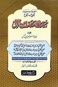Mustanad Khulasa Mazameen e Qurani - مستند خلاصہ مضامین قرانی