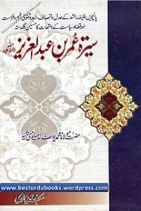 Seerat e Hazrat Umar Bin Abdul Aziz - سیرت حضرت عمر بن عبد العزیز