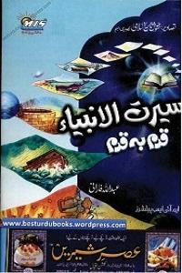 Seerat ul Anbiya Qadam Ba Qadam - سیرت الانبیاء قدم بہ قدم