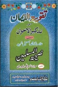 Taqwiyat ul Iman - تقویۃ الایمان