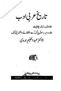Tareekh e Arabi Adab - تاریخ عربی ادب