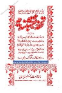 Tohfa e Naqshbandia - تحفہ نقشبندیہ