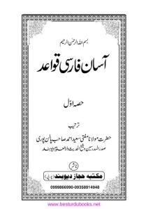 Asan Farsi Qawaid آسان فارسی قواعد