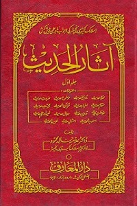 Aasaar ul Hadith - آثار الحدیث