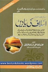 Aslaaf ki Yadein - اسلاف کی یادیں