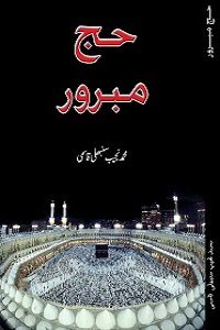 Hajj e Mabroor - حج مبرور