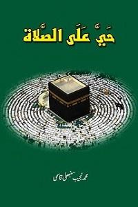 Hayya Alas Salah - حی علی الصلوۃ