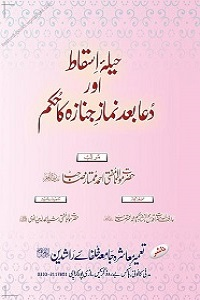 Heela e Isqat aur Dua Bad Namaz e Janaza ka Hukam - حیلہ اسقاط اور دعا بعد نماز جنازہ کا حکم
