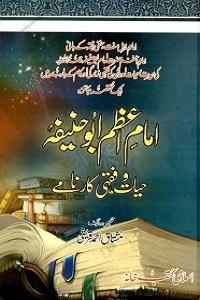 Imam Abu Hanifa Hayat o Fiqhi Karnamay - امام ابوحنیفہ حیات و فقہی کارنامے