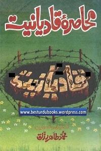 Muhasra e Qadyaniat - محاصرہ قادیانیت