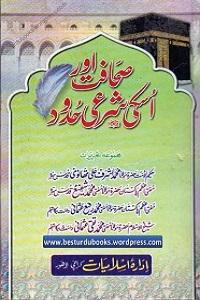Sahafat aur uski Shari Hudood - صحافت اور اسکی شرعی حدود