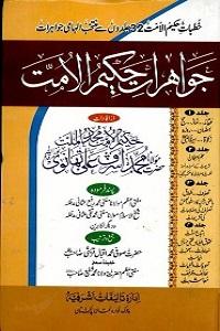 Jawahiraat e Hakeem ul Ummat - جواھرات حکیم الامت