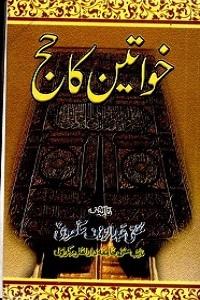 Khawateen ka Hajj - خواتین کا حج