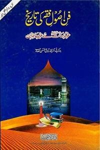 Fun e Usool e Fiqh ki Tareekh - فن اصول فقہ کی تاریخ